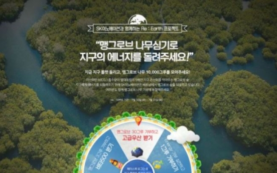 SK Innovation launches mangrove swamp restoration campaign
