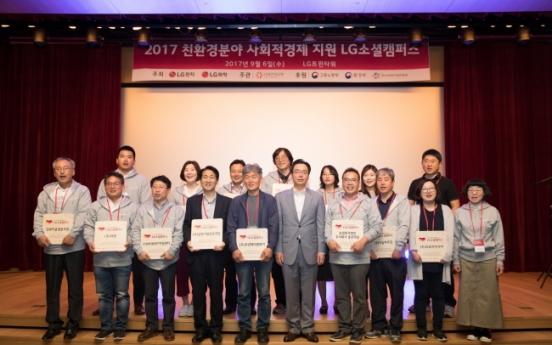 [Advertorial] LG Chem supports social enterprises via LG Social Campus