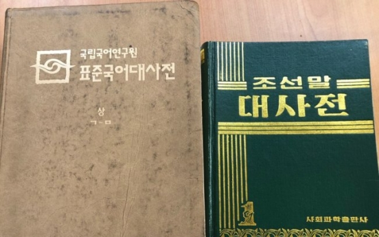 [Feature] Unified dictionary aims to reduce 70-year language gap between two Koreas