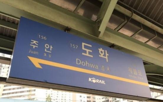 Man dies in Incheon subway accident
