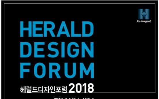 [Announcement] Herald Design Forum 2018