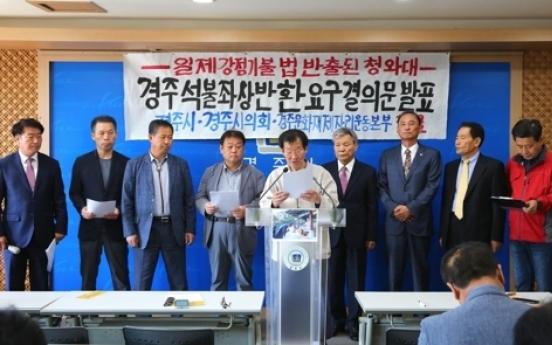 Gyeongju calls on presidential office to return Buddhist statue