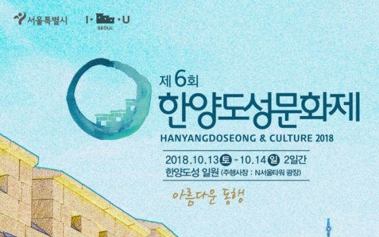 Hanyangdoseong Festival to offer glimpse into life in Joseon