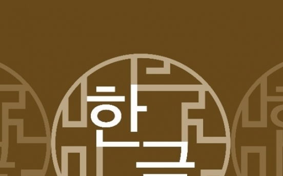 Hangeul to be featured at Language Show exhibition in London