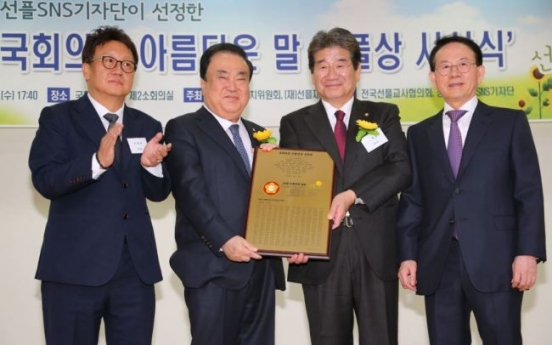 Lawmakers receive Sunfull National Assembly Awards