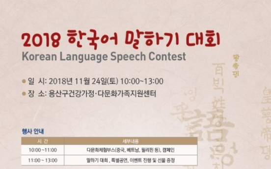 Korean speech contest in Yongsan-gu