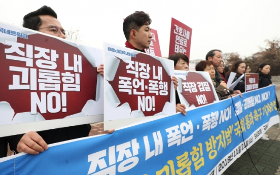 3 of 10 Koreans have experienced workplace bullying: survey