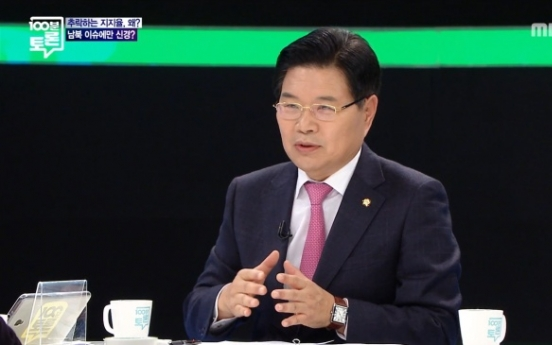 Opposition lawmaker airs doubts about Moon's North Korea policy