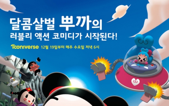 Korea-born character Pucca reimagined as 3D animation