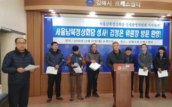 46% of Koreans for Kim Jong-un giving speech at National Assembly