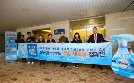 P&G Korea expands CSR for environmental sustainability