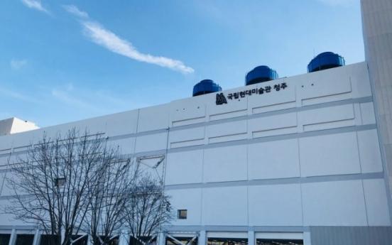 MMCA opens its fourth venue in Cheongju