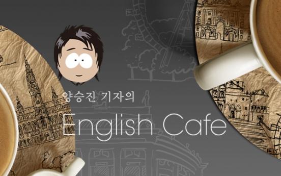 [양승진 기자의 English Cafe] 영작의 기본 원칙