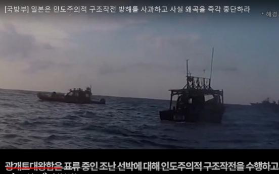 Seoul-Takyo radar row continues, despite talks