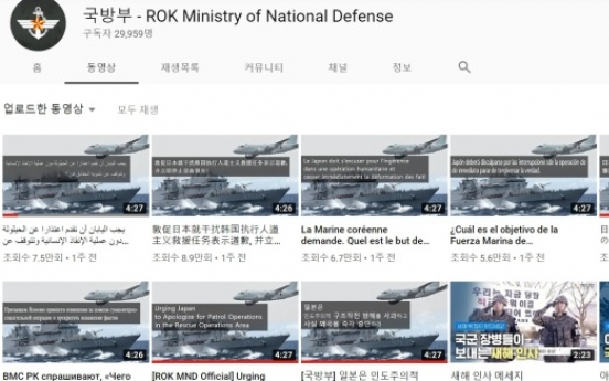 [Newsmaker] Seoul-Tokyo radar tussle spreads to YouTube