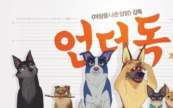 Korean film 'Underdog' invited to Japanese animation festival