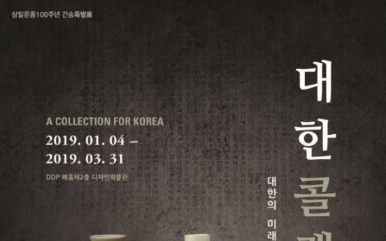 'Collection of Korea' exhibits relics, struggles for Korean culture