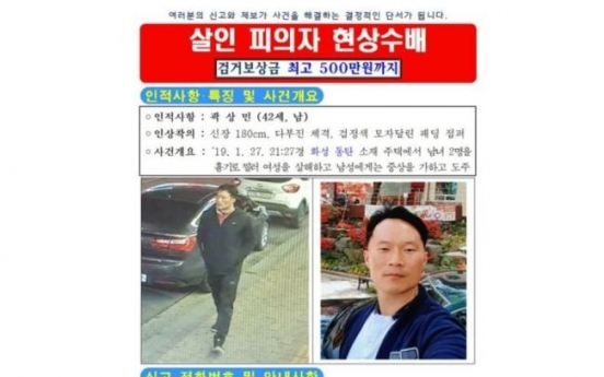 Suspect in Dongtan murder case dies of self-inflicted injuries during police confrontation