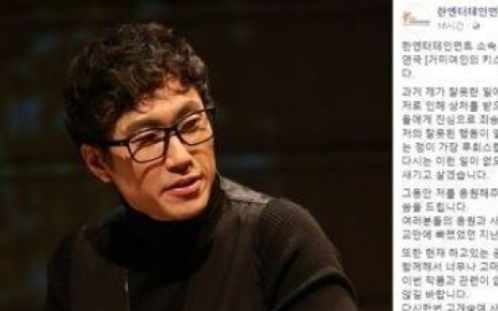 Actor Lee Myoung-haeng sentenced to 8 months for sexual assault
