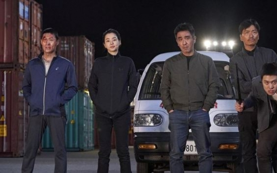 'Extreme Job' a step away from becoming No. 1 Korean comedy film