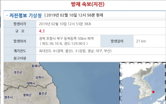 [Newsmaker] No damage reported from 4.1 magnitude earthquake off Pohang