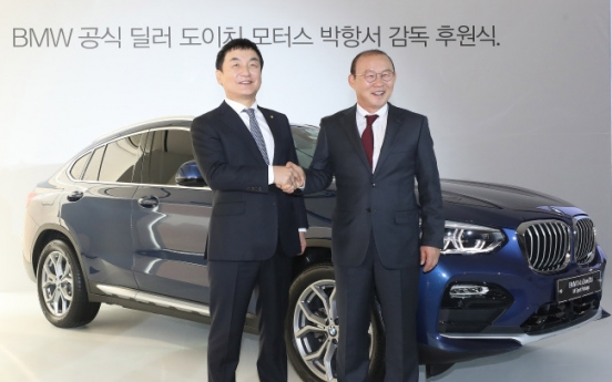 [Photo News] BMW to sponsor Coach Park