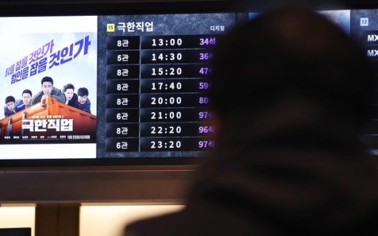 S. Korean cinema records highest attendance ever for February