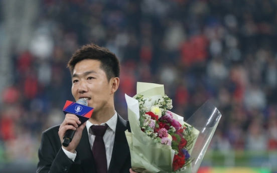 Ex-midfielder gets warm reception from S. Korean football fans in retirement ceremony