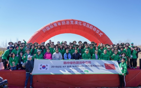 [Diplomatic circuit] Korea Foundation hosts environmental program for youths