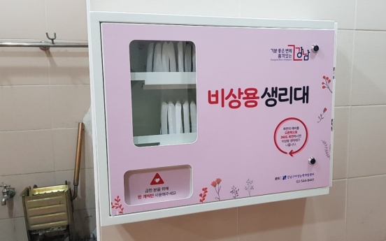 Gangnam first part of country to provide free menstrual products at schools