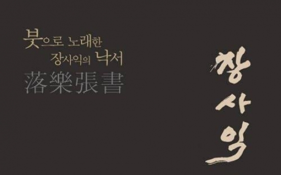 For singer Jang Sa-ik, calligraphy is 'blissful agony'