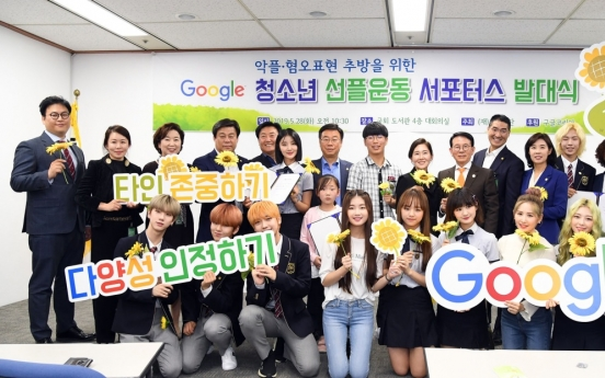 Google Korea launches online language culture campaign with Sunfull Foundation