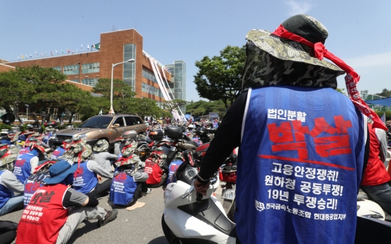 [Newsmaker] Protests against HHI-DSME merger escalate