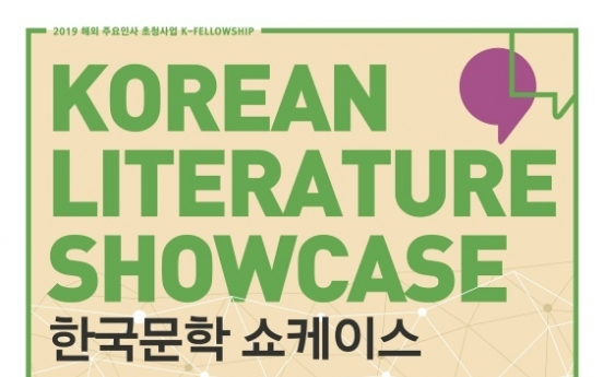 Korean Literature Showcase hopes to pave way for 'K-literature' trend