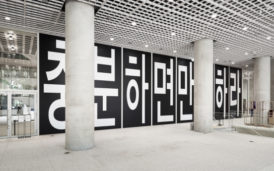 Barbara Kruger's makes her way to Seoul, with new works in Korean