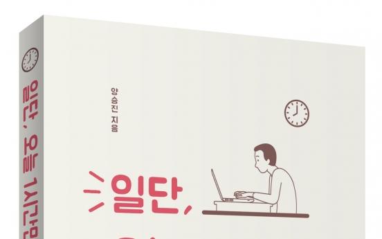 [서평] 일단, 오늘 1시간만 공부해봅시다 (양승진 지음, 메멘토)