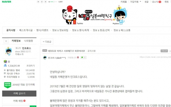 Popular online community of Korean travelers to Japan goes on hiatus in protest