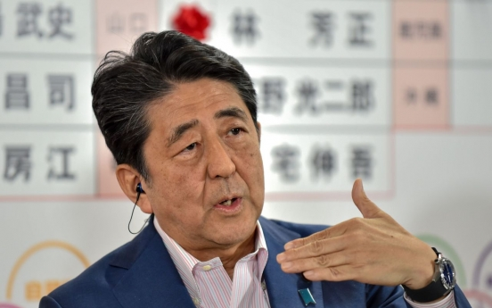 Japan's pro-constitution reform forces fall short of 2/3 upper house majority: NHK