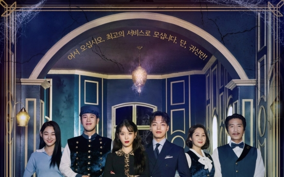 [Herald Review] 'Hotel Del Luna' wins over viewers with spooky romance