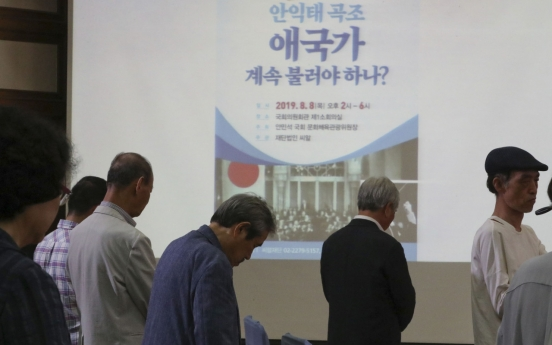 Calls for new national anthem grow amid anti-Japanese sentiment