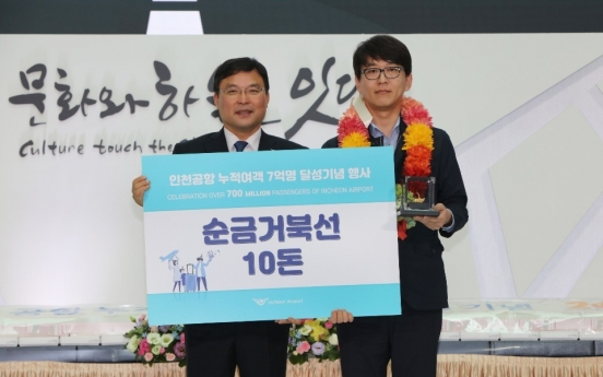 Incheon Airport marks accumulated 700m passengers