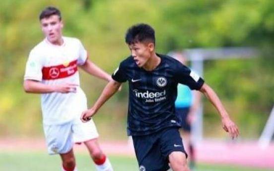 17세 유망주 서종민, 독일축구 프랑크푸르트와 프로계약 눈앞