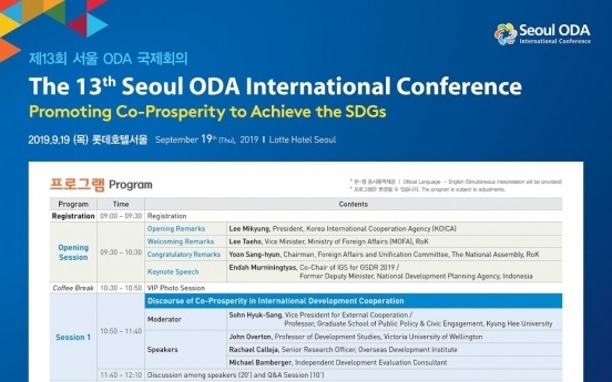 Seoul ODA Conference to highlight co-prosperity