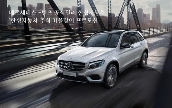 Han Sung Motor holds Chuseok event for GLC, E-Class customers
