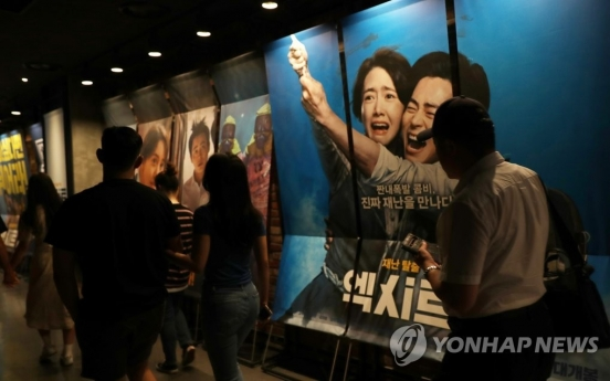 Aug. ticket sales for S. Korean movies hit 7-year low