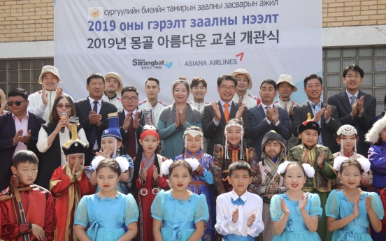 [Photo News] Asiana's 'Beautiful Classroom' in Mongolia