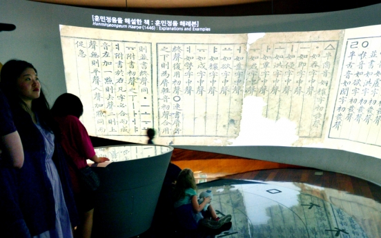 [Eye Plus] Hangeul, our proud script