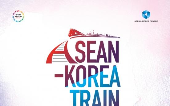 [Diplomatic circuit] ASEAN-Korea train to traverse S. Korea