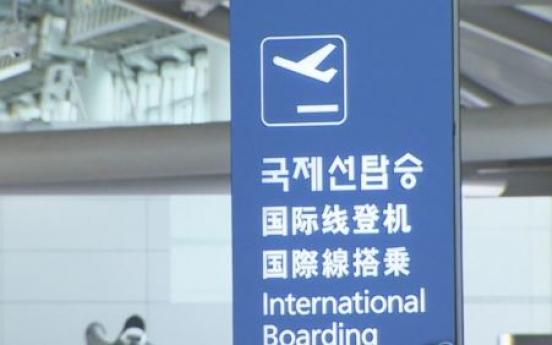 쇼핑하다 비행기 놓친 중국인…항공사 직원 뺨 때리며 화풀이