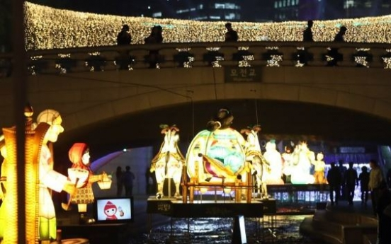 Seoul Lantern Festival to light up city center this week